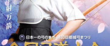 弓道大会ポスター_WEB用のサムネイル