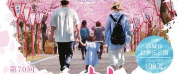 第701回もちお桜まつり_最終_B2のサムネイル