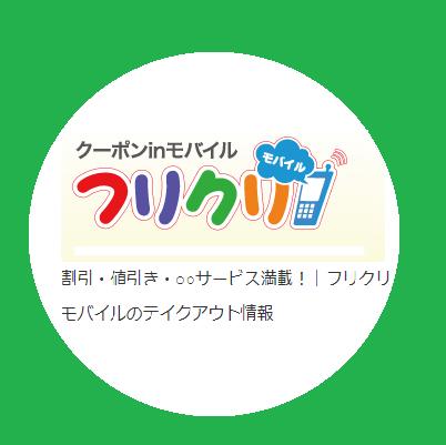 割引・値引き・○○サービス満載!|フリクリモバイル