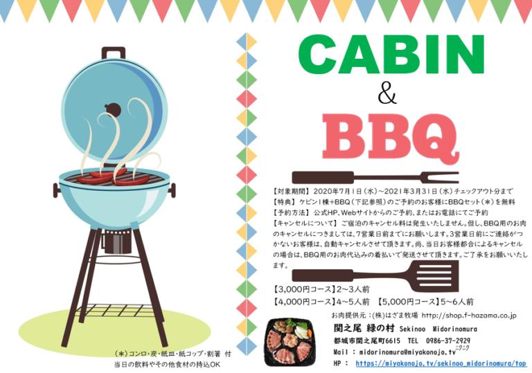 CABIN&BBQプラン