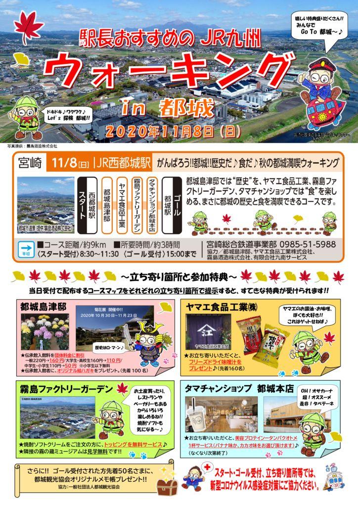 確定版【2020秋編】2020.11.08西都城駅WKポスターのサムネイル