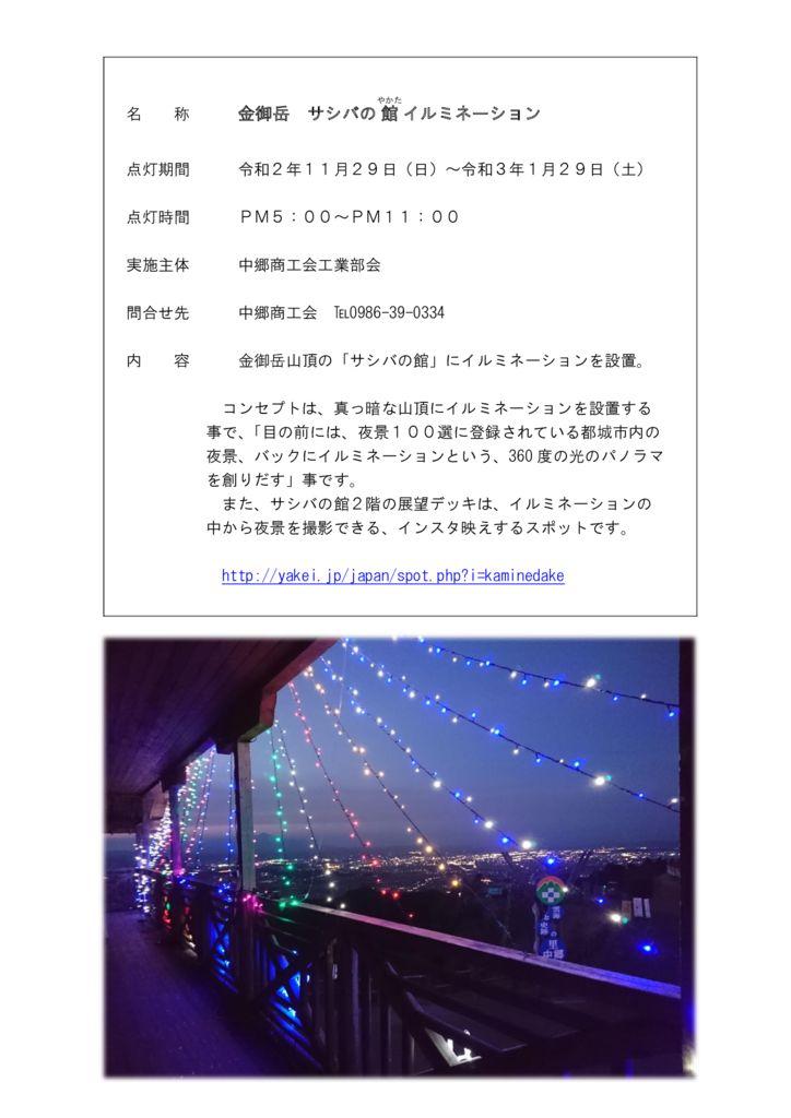 【一部中止】イルミネーション情報 金御岳 サシバの館イルミネーション