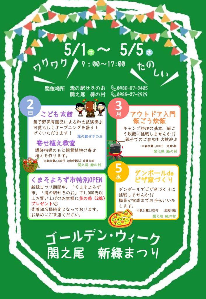 <p>【関之尾新緑まつり2021】くまそよろず市の開催 10:00~14:00【pickup】</p>