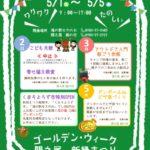 新緑まつりR3.04.23のサムネイル