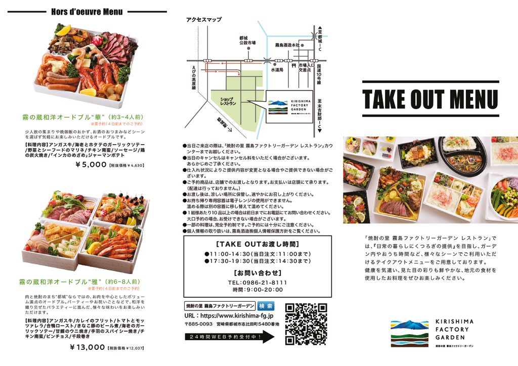 210401_【takeout】_校了 (1)のサムネイル